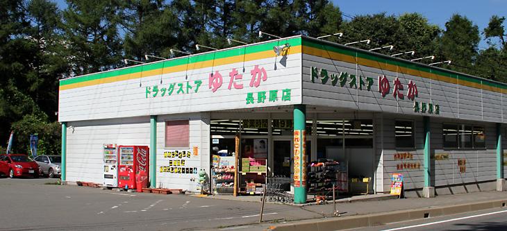 クスリのゆたか 長野原店