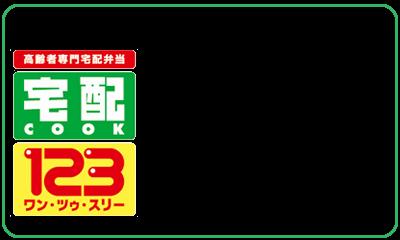 宅配クック123 ゆたか吾妻店